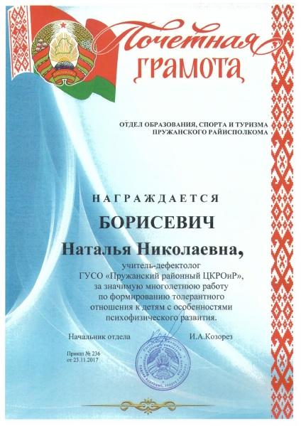 Поздравления учителя наталью николаевну