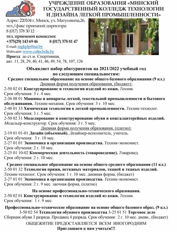 You are currently viewing Набор абитуриентов